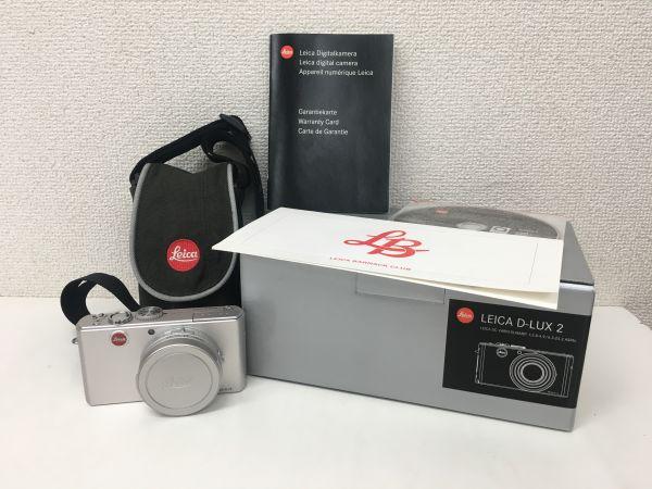 ★美品★LEICA ライカ D-LUX 2 シルバー コンパクトデジタルカメラ ケース付き ■fah