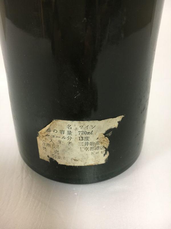 Melini Chianti Classico Riserva 1967 メリーニ キャンティ・クラッシコ リゼルヴァ1967 赤ワイン イタリア 未開栓 古酒 720ml ★fah 6352_画像2