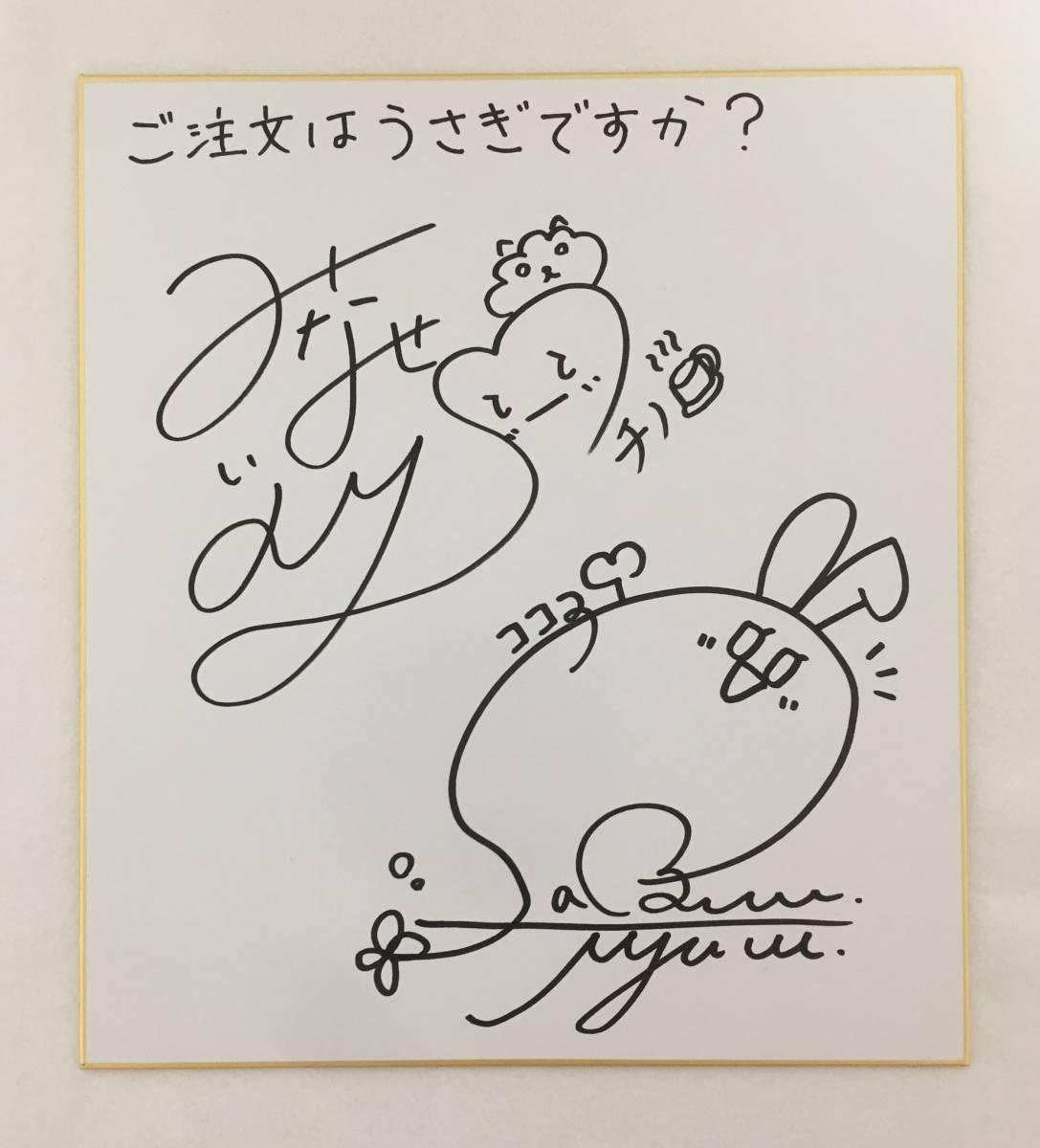 ご注文はうさぎですか?◆声優◆直筆サイン色紙◆佐倉綾音 水瀬いのり