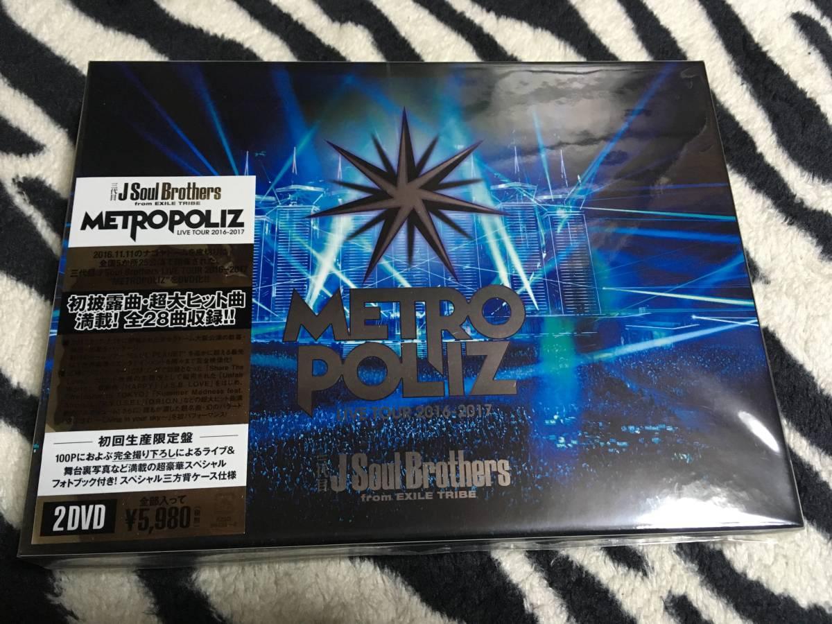 三代目 J Soul Brothers METROPOLIZ DVD 初回生産限定盤