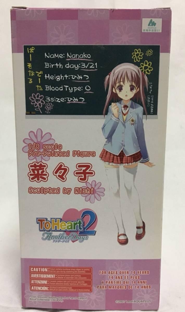 レア 菜々子 ToHeart2 壽屋 コトブキヤ フィギュア 1/8 売り切り コレクション コレクター 品_画像2