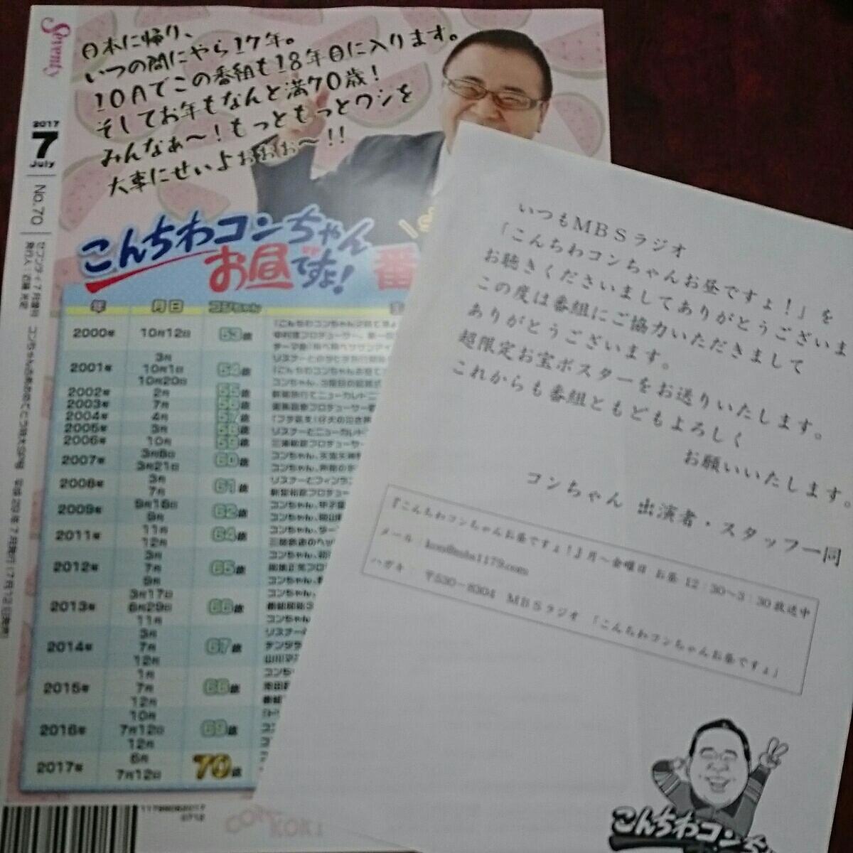 MBSラジオ こんちわコンちゃんお昼ですよ!の超限定お宝ポスター 70歳を記念に限定のポスターです