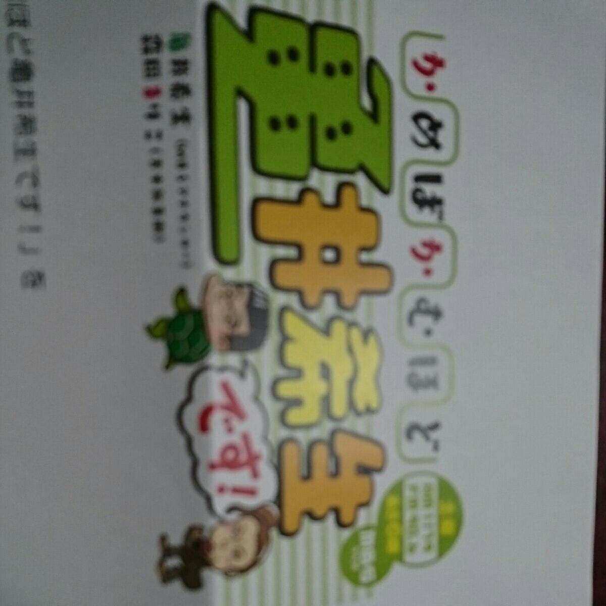 MBSラジオ かめばかむほど亀井希生です! 亀井アナウンサーと吉本新喜劇の森田まりこの直筆サインのポストカード