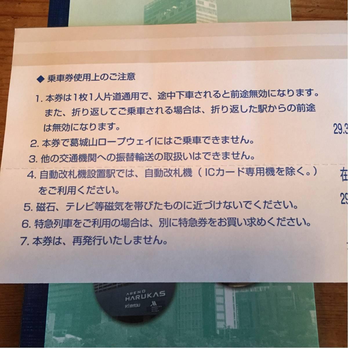 ◆近鉄乗車券4枚+株主優待券 2017.12月末迄 送料込◆_画像2