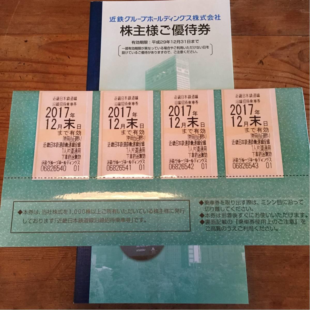 ◆近鉄乗車券4枚+株主優待券 2017.12月末迄 送料込◆