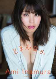 稲村亜美☆1st写真集どまんなか☆直筆サイン入り