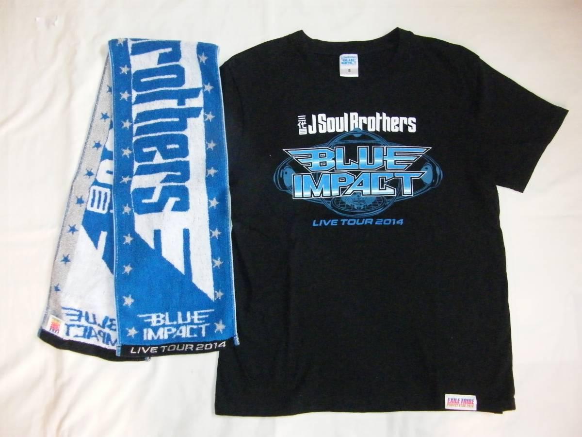 ★三代目J Soul Brothers★ 「BLUE IMPACT」 ライブTシャツ&マフラータオルのセット