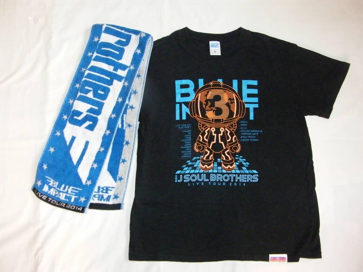 ★三代目J Soul Brothers★ 「BLUE IMPACT」ライブTシャツ&マフラータオルのセット