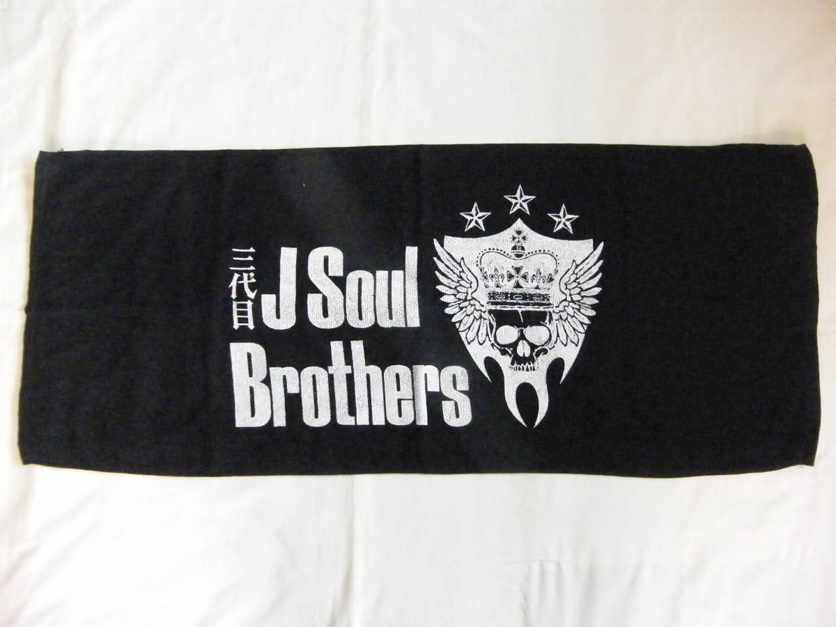 新品!★三代目J Soul Brothers★ 黒色フェイスタオル