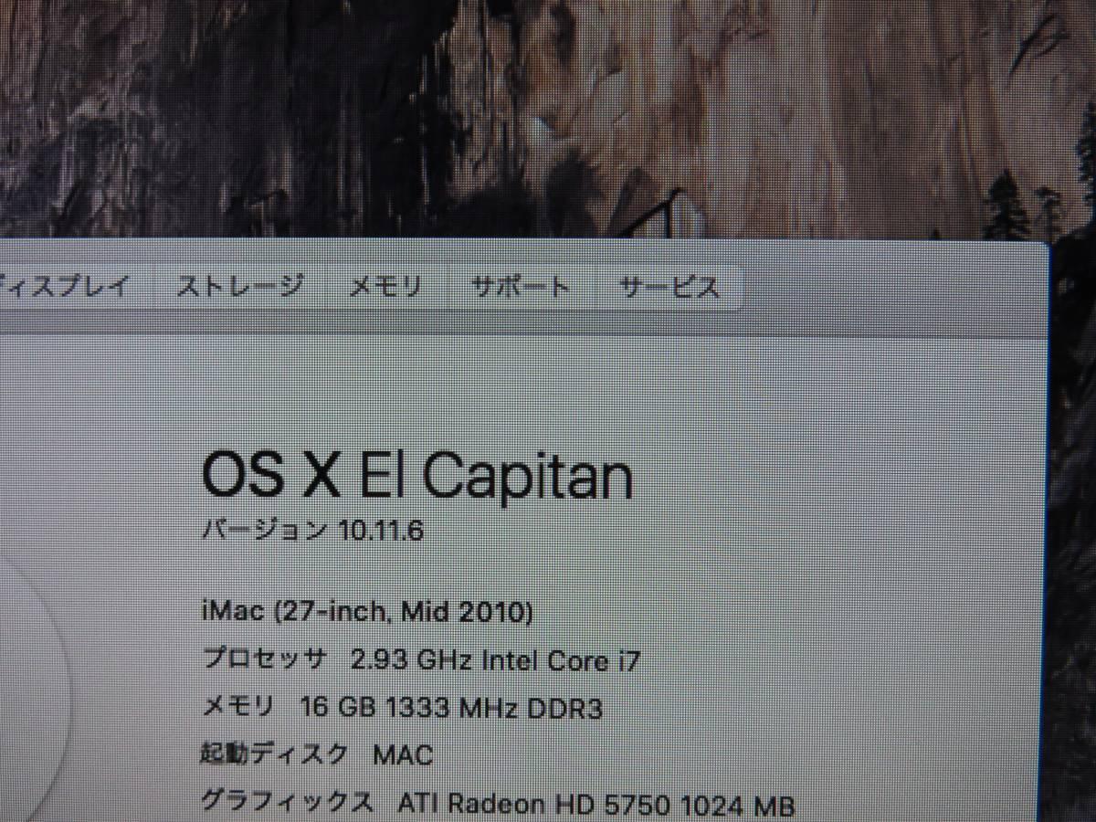 iMac A1312 ● Mid 2010● 27型 ● 高速 Core i7 /16GB / HDD 2000GB ● ダブル OS X & Windows7 ●Adobe, Mac Office版, Win Office版 付_画像6