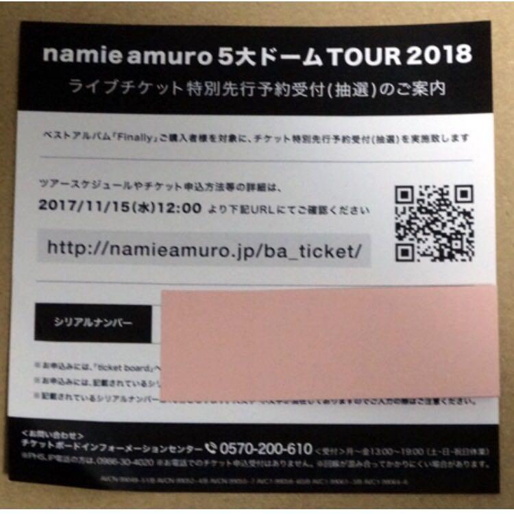 安室奈美恵 5大ドームツアー 先行予約用シリアルナンバー 3枚