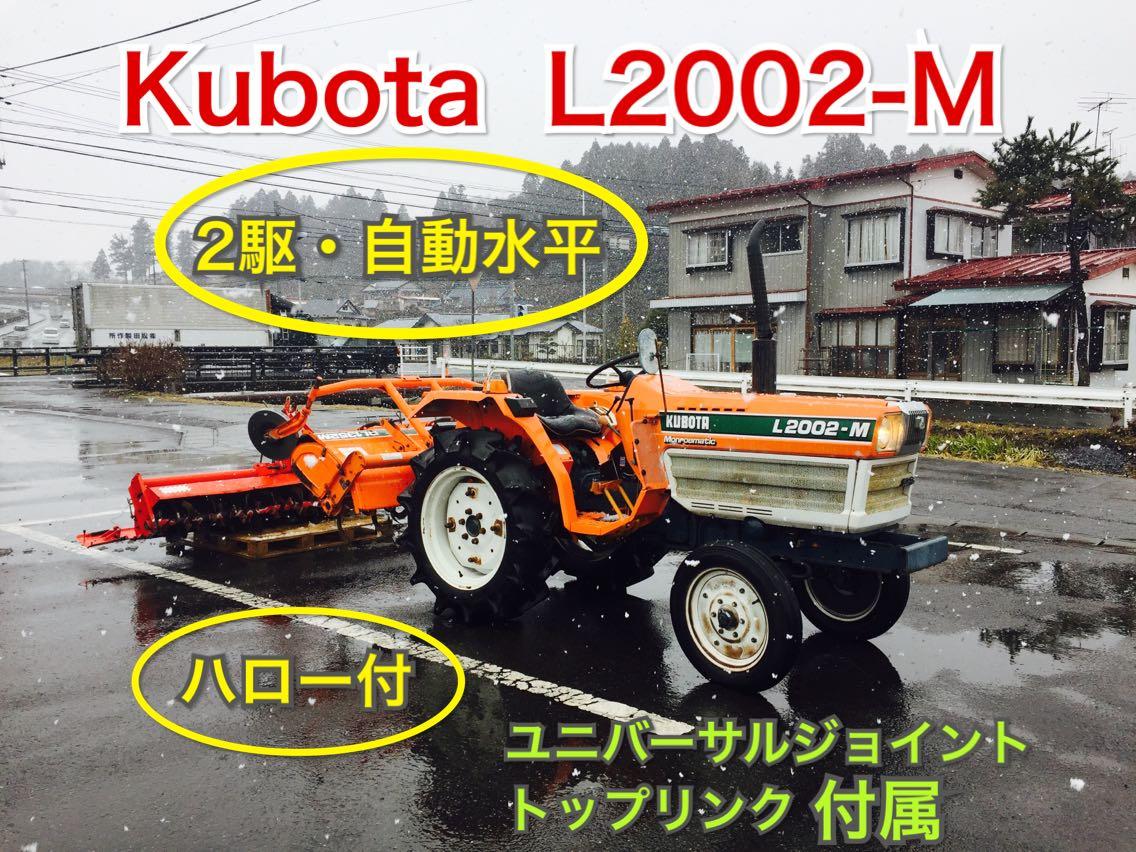 岩手 クボタ L2002-M トラクター 自動水平 ハロー付き 中古 実動 現状 売切り 【B2903801205】 BMトレーディング水沢