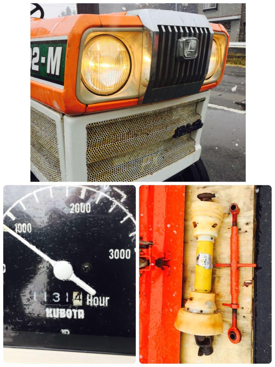 岩手 クボタ L2002-M トラクター 自動水平 ハロー付き 中古 実動 現状 売切り 【B2903801205】 BMトレーディング水沢_画像6