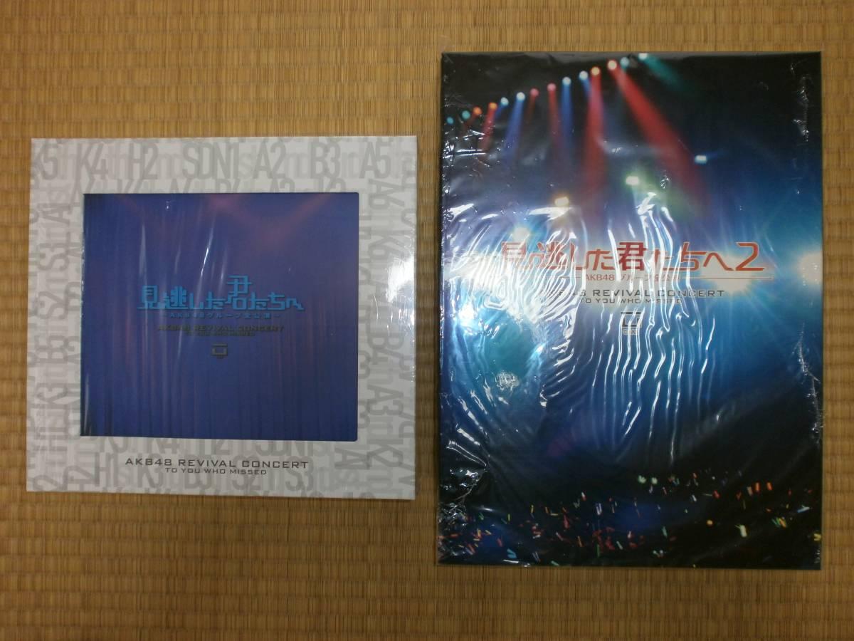 ♪♪【中古美品】AKB48 DVD Fセット 見逃した君たちへ セット♪♪