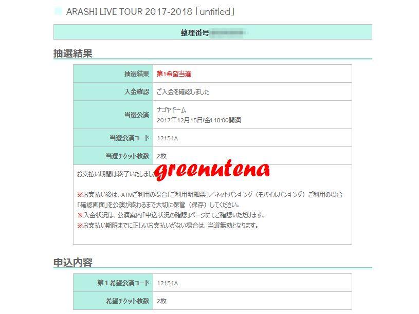 12/15 ナゴヤドーム 嵐 ARASHI LIVE TOUR 2017-2018 untitled 2枚ペア(座席交換・同時入
