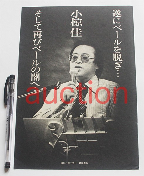 小椋佳 切り抜き5p/70年代シンガーソングライター
