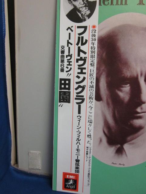 【帯付 未視聴レコード】ヴィルヘルム フルトヴェングラー ベートーヴェン 交響曲第6番 田園 WF-50007 管理424_画像2