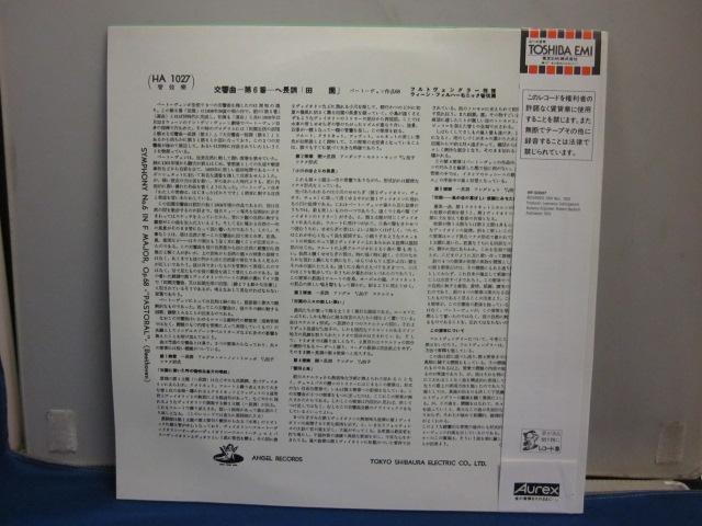 【帯付 未視聴レコード】ヴィルヘルム フルトヴェングラー ベートーヴェン 交響曲第6番 田園 WF-50007 管理424_画像3