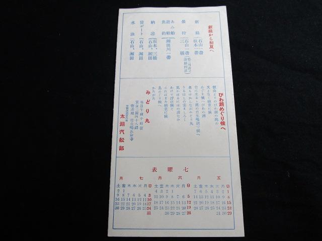 送料無料 琵琶湖電鉄 観光案内 時代印刷物 禁煙環境で保管_画像2