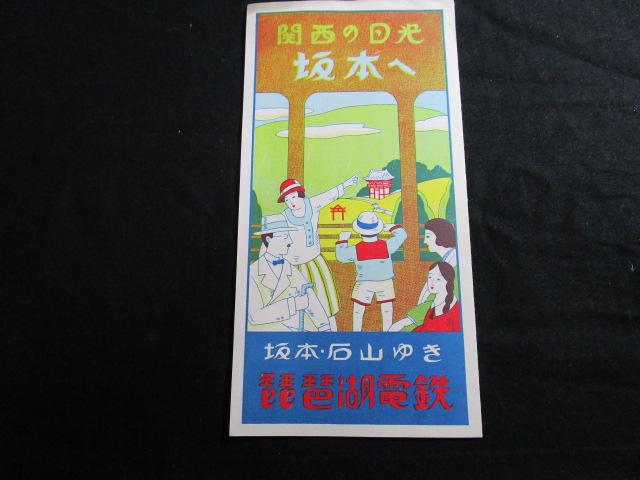 送料無料 琵琶湖電鉄 観光案内 時代印刷物 禁煙環境で保管_画像1