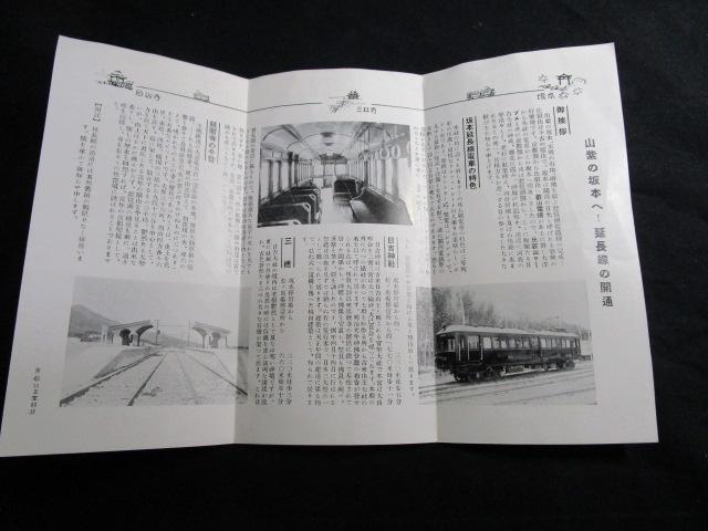 送料無料 琵琶湖電鉄 観光案内 時代印刷物 禁煙環境で保管_画像3
