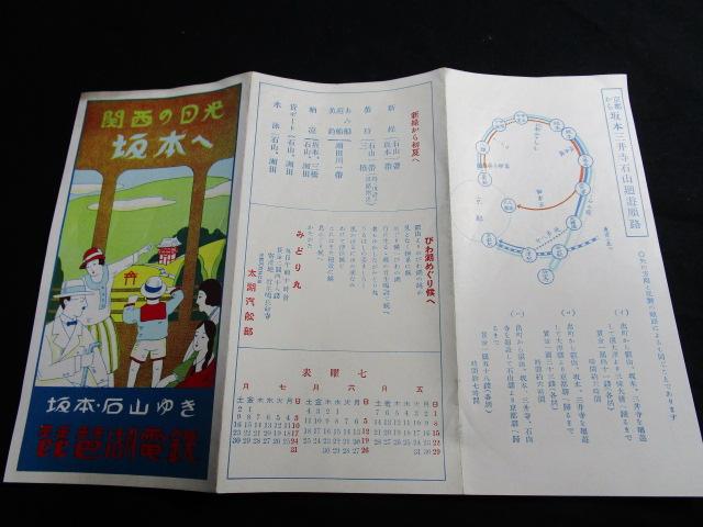 送料無料 琵琶湖電鉄 観光案内 時代印刷物 禁煙環境で保管_画像5