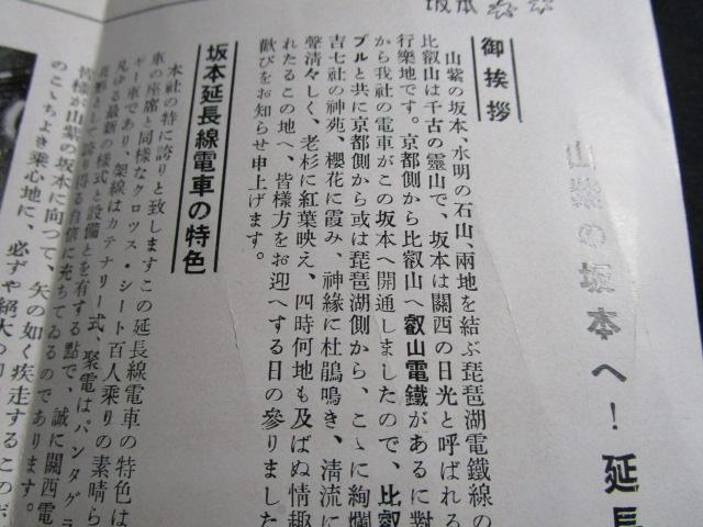 送料無料 琵琶湖電鉄 観光案内 時代印刷物 禁煙環境で保管_画像4