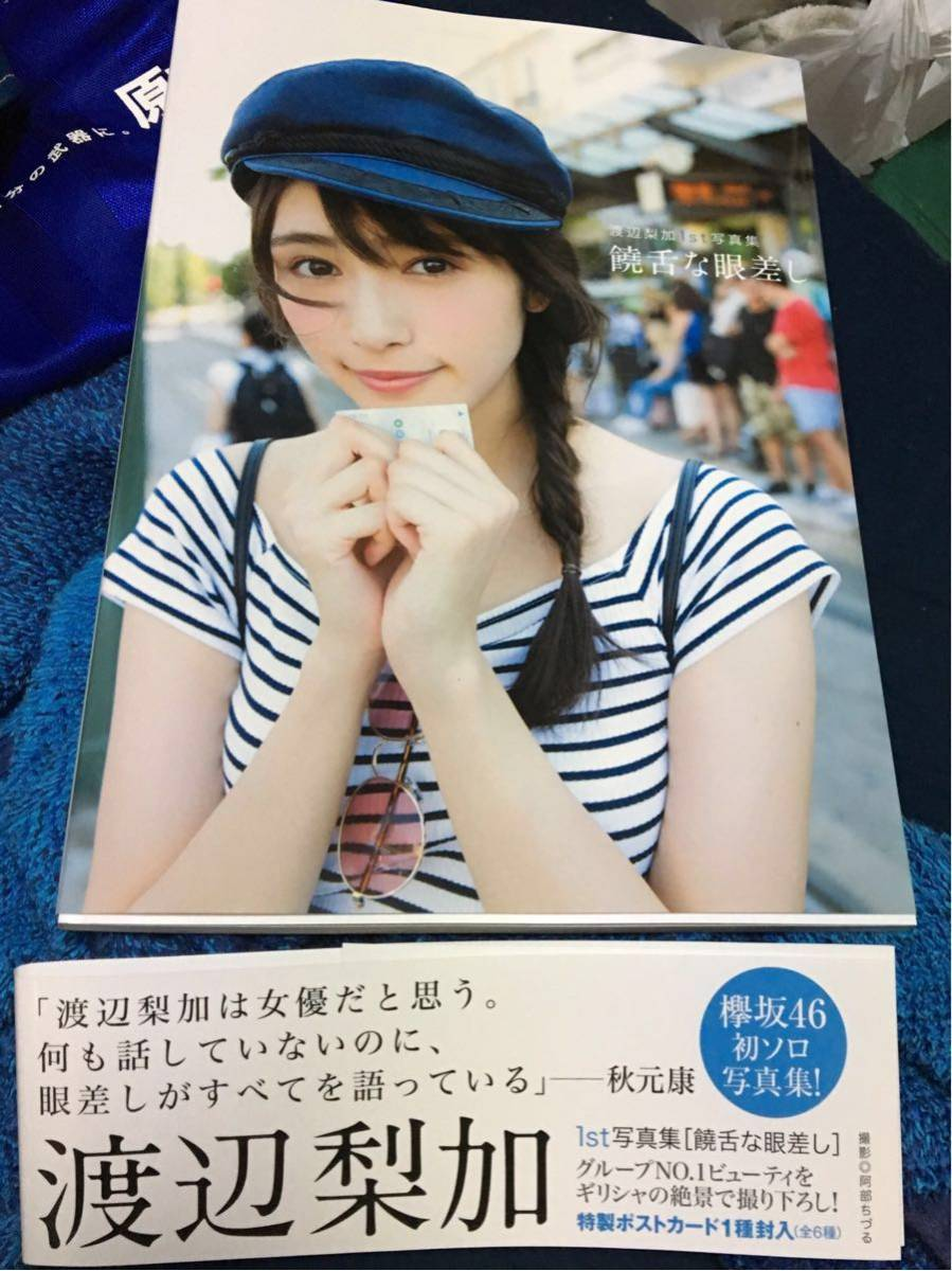 欅坂46 渡辺梨加 饒舌な眼差し ポストカード TSUTAYA購入特典写真
