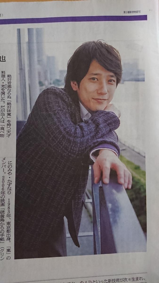 嵐 二宮和也 「ラストレシピ 麒麟の舌の記憶」主演 インタビュー記事 2017.11
