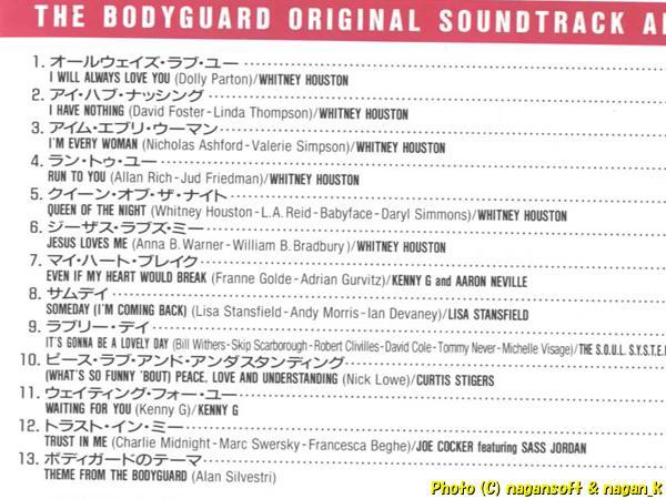 ★即決★ 「ボティーガード」 THE BODYGUARD ORIGINAL SOUNDTRACK ALBUM - ホイットニー・ヒューストン、等が歌唱_画像4