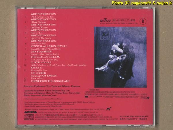 ★即決★ 「ボティーガード」 THE BODYGUARD ORIGINAL SOUNDTRACK ALBUM - ホイットニー・ヒューストン、等が歌唱_画像2