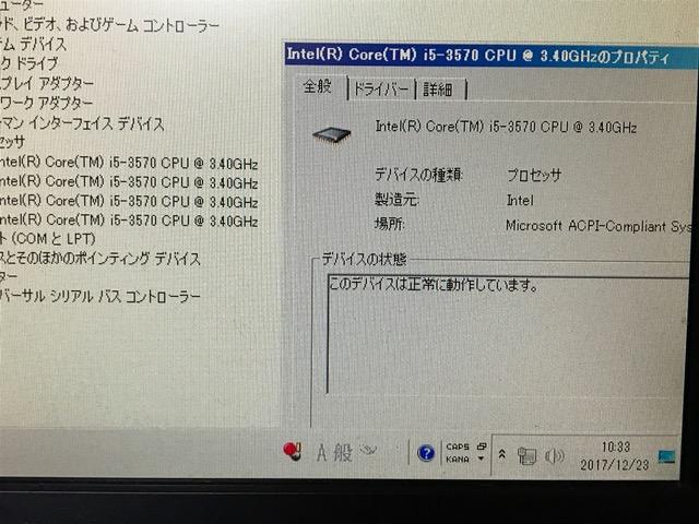 Intel Core i5-3570 3.40GHz 動作品 即決ネコポス送料無料 _画像3