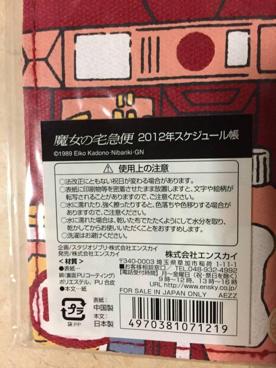 スケジュール帳 2012★魔女の宅急便★ジジ★※手帳カバーとしての出品※_画像3