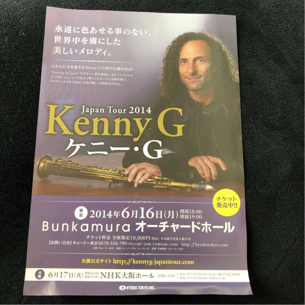 コンサートチラシ★Kenny G / ケニーG
