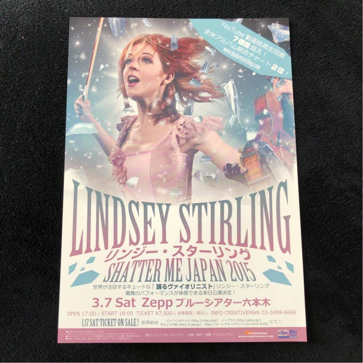 コンサートチラシ★Lindsey Stirling / リンジー・スターリング