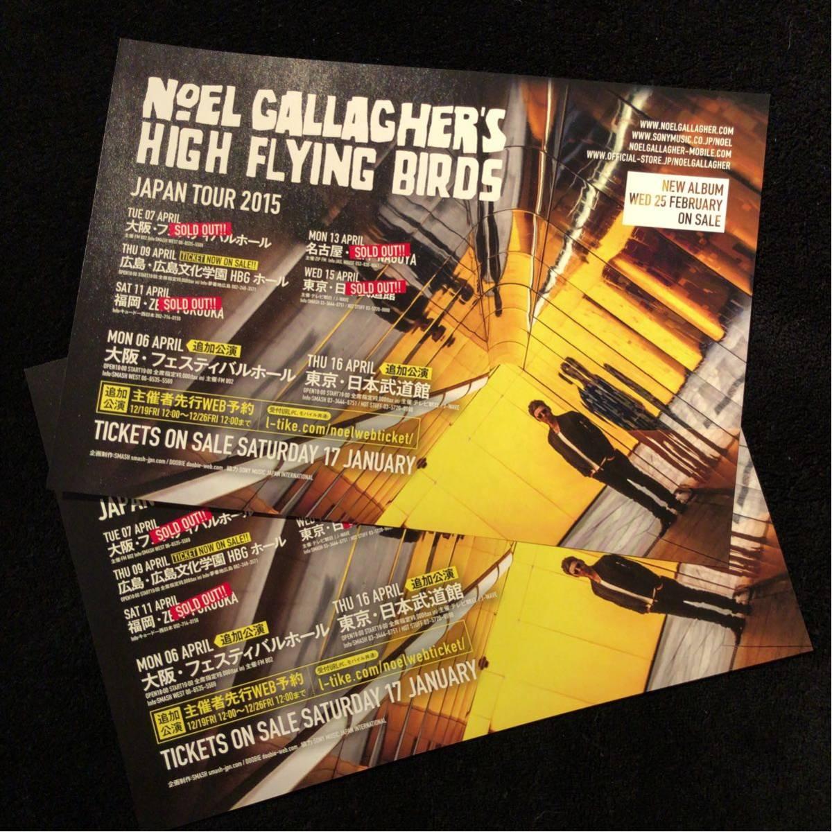 コンサートチラシ★ Noel Gallagher's High Flying Birds 2枚セット
