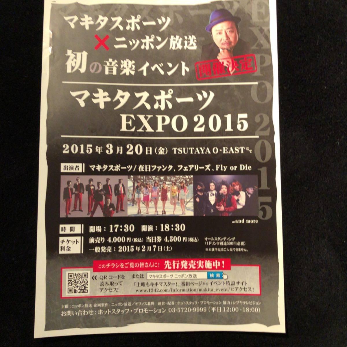 コンサートチラシ★マキタスポーツ EXPO 2015 在日ファンク フェアリーズ Fly or Die