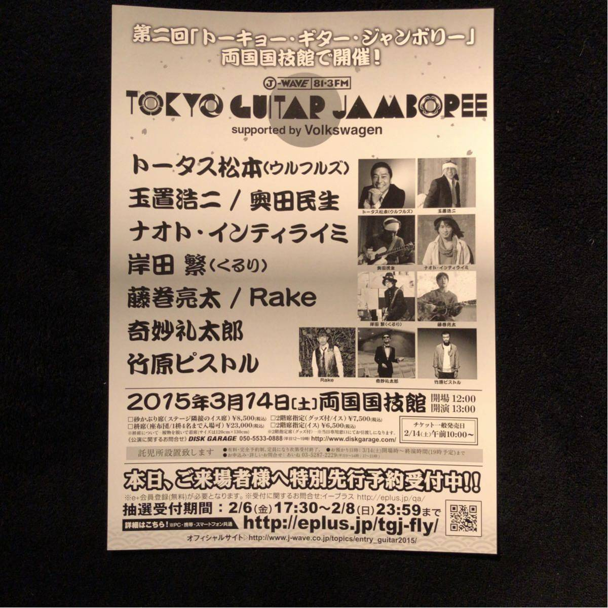 コンサートチラシ★TOKYO GUITAR JAMBOREE