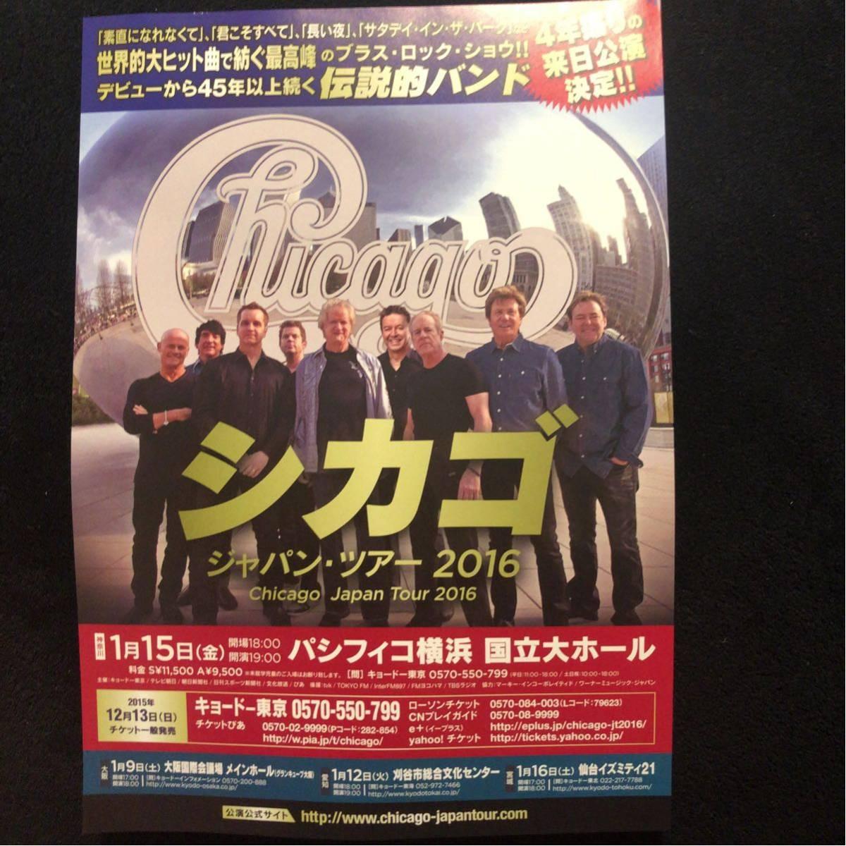 コンサートチラシ★Chicago / シカゴ