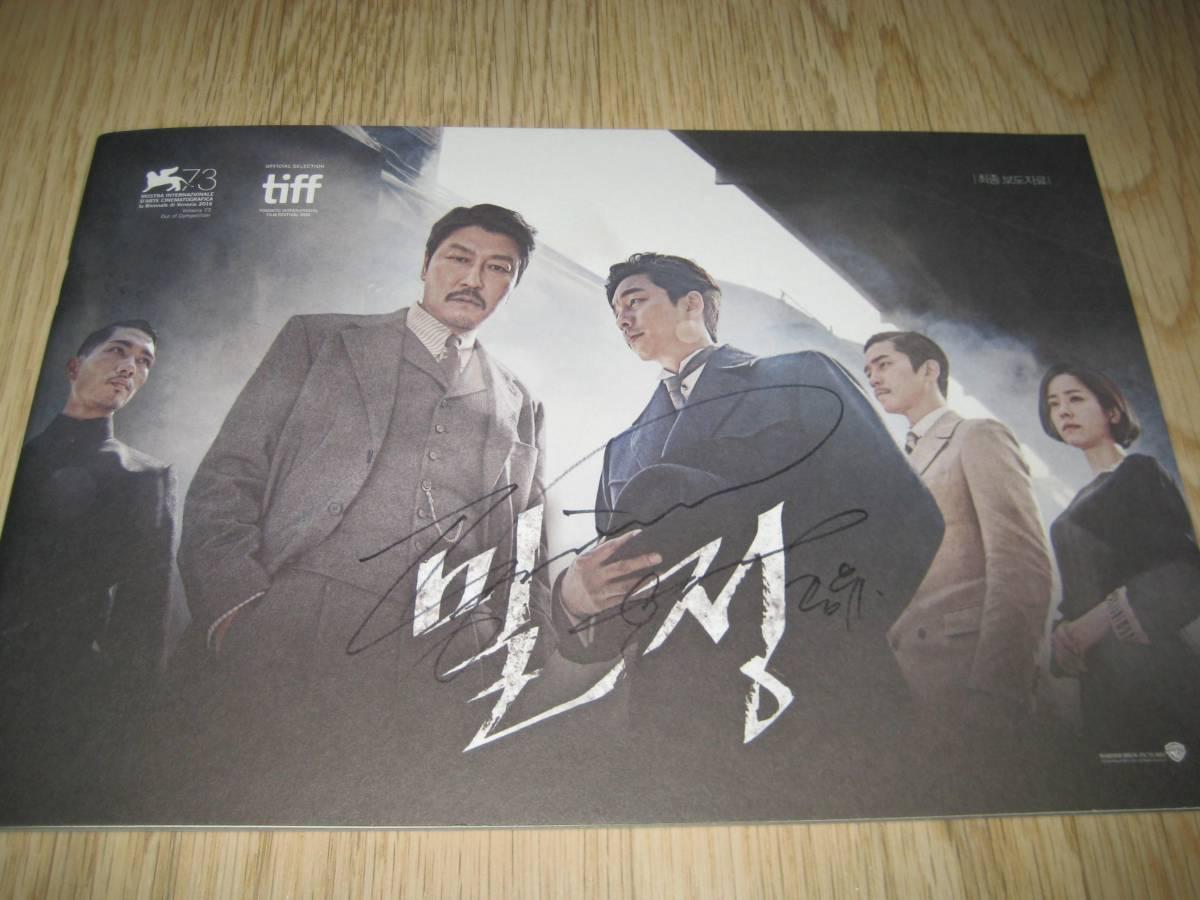 韓国映画 コンユ コン・ユ ソン・ガンホ直筆サイン 「密偵」 報道資料