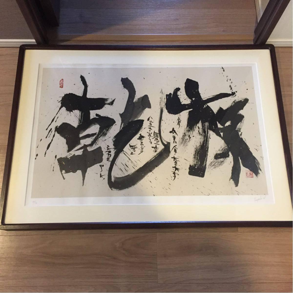 【限定100枚】長渕剛 1998年 詩画展 【乾杯】シルクスクリーン 美品
