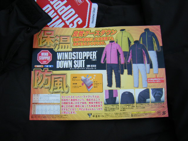 即決!◆新品!がまかつ GM-3333ウィンドストッパー ダウンスーツ L◆_画像6