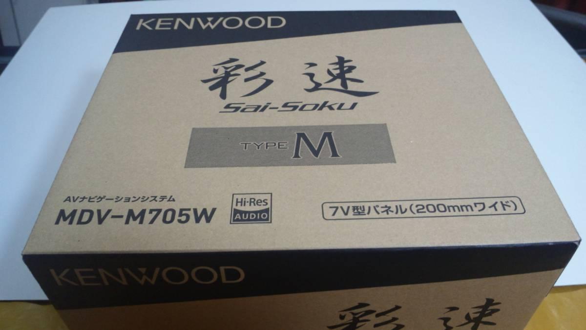 送料無料 地図更新無料ケンウッド MDV-M705W 200mm ハイレゾ iPhone スマートフォン MDV-Z702W MDV-Z704W ドライブレコーダー バックカメラ