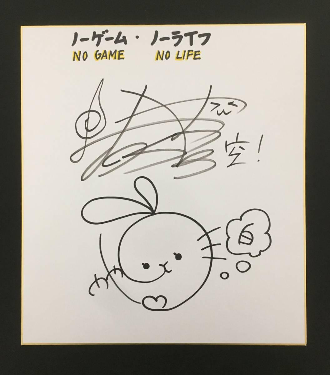 ノーゲーム・ノーライフ 直筆サイン色紙 松岡禎丞 茅野愛衣