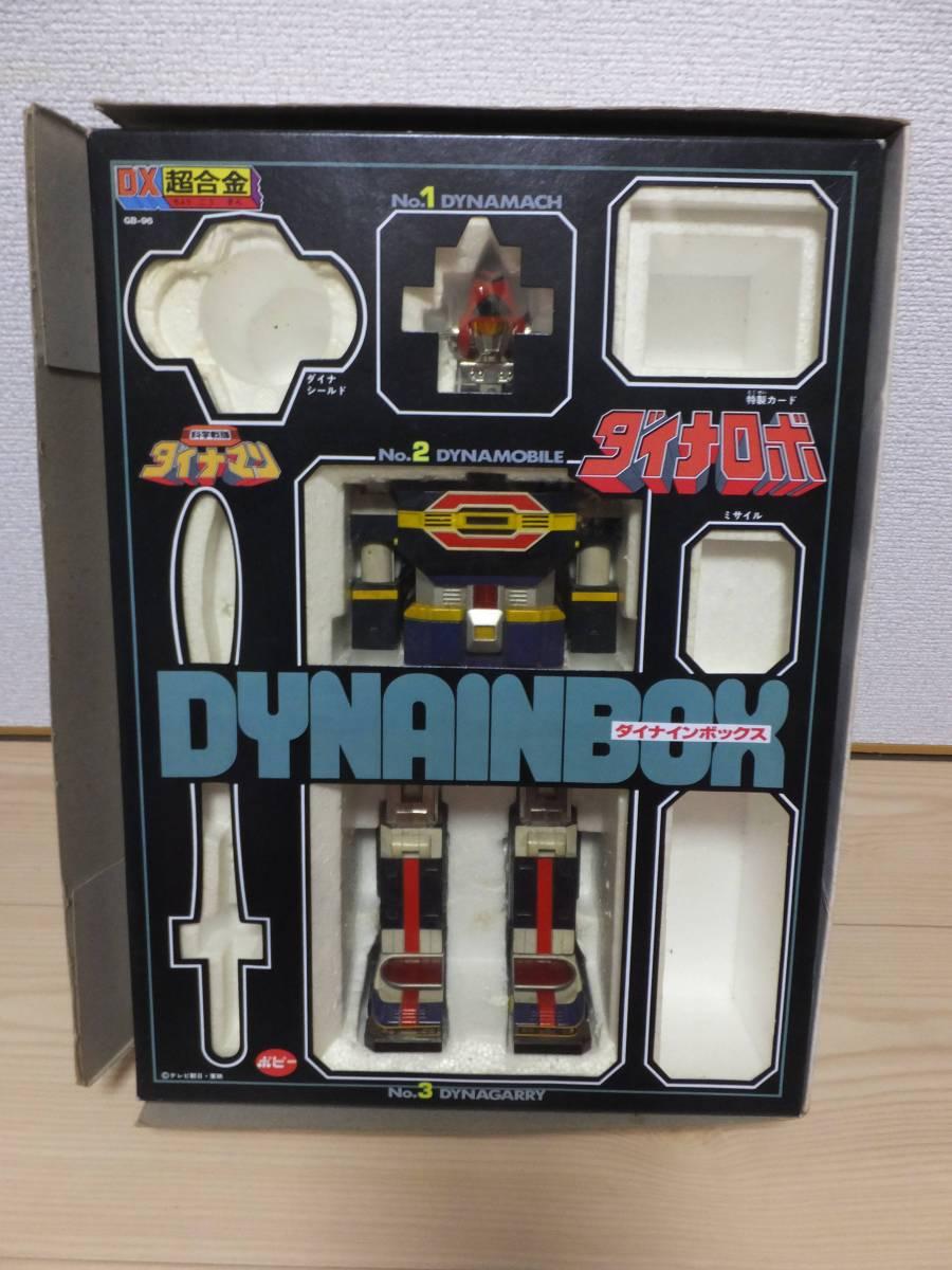 ポピー ダイナロボ DX 超合金 当時 ダイナインボックス 戦隊ロボ