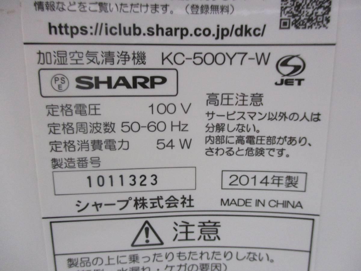 ♪シャープ SHARP 加湿空気清浄機 プラズマクラスター KC-500Y7-W 2014年製_画像7