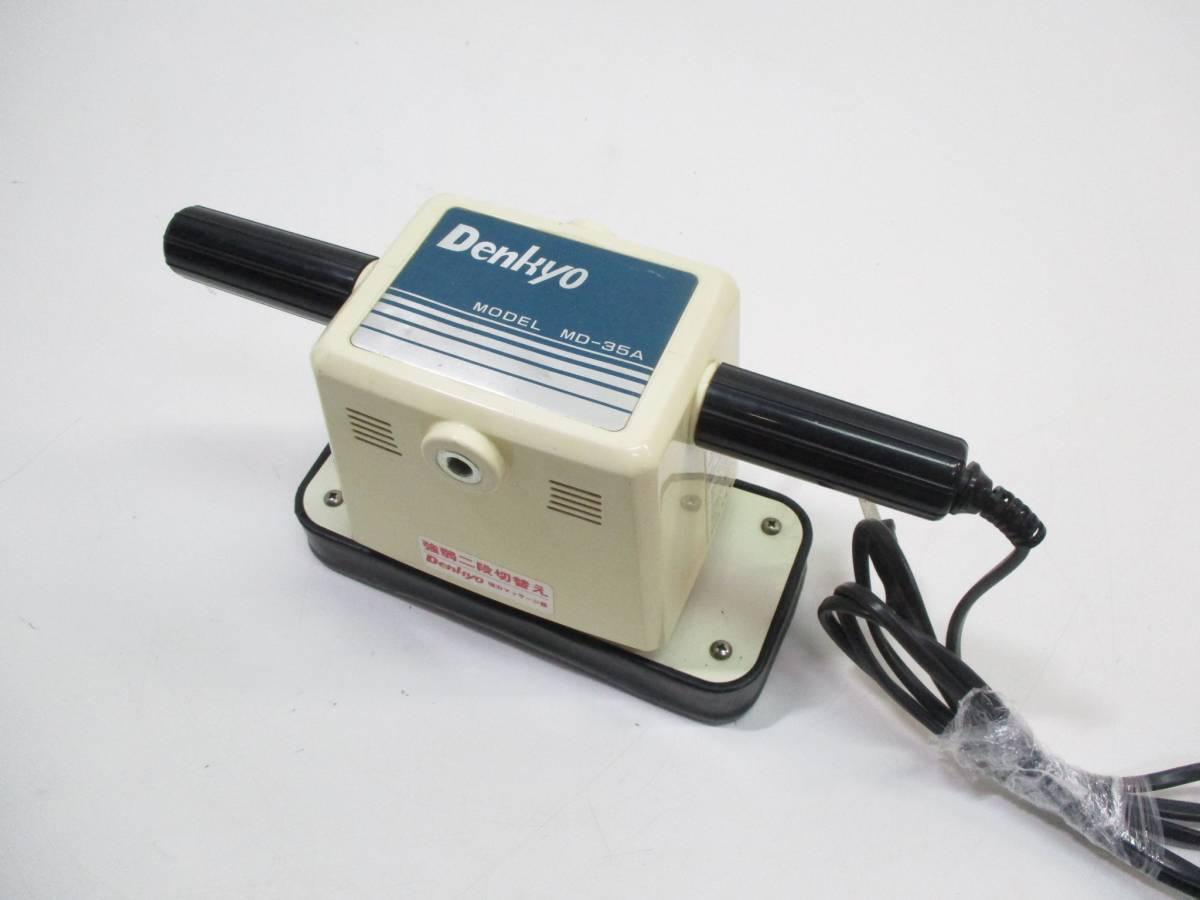 ■DENKYO デンキョー 家庭用 マッサージ器 MD-35A 電気あんま器 ■