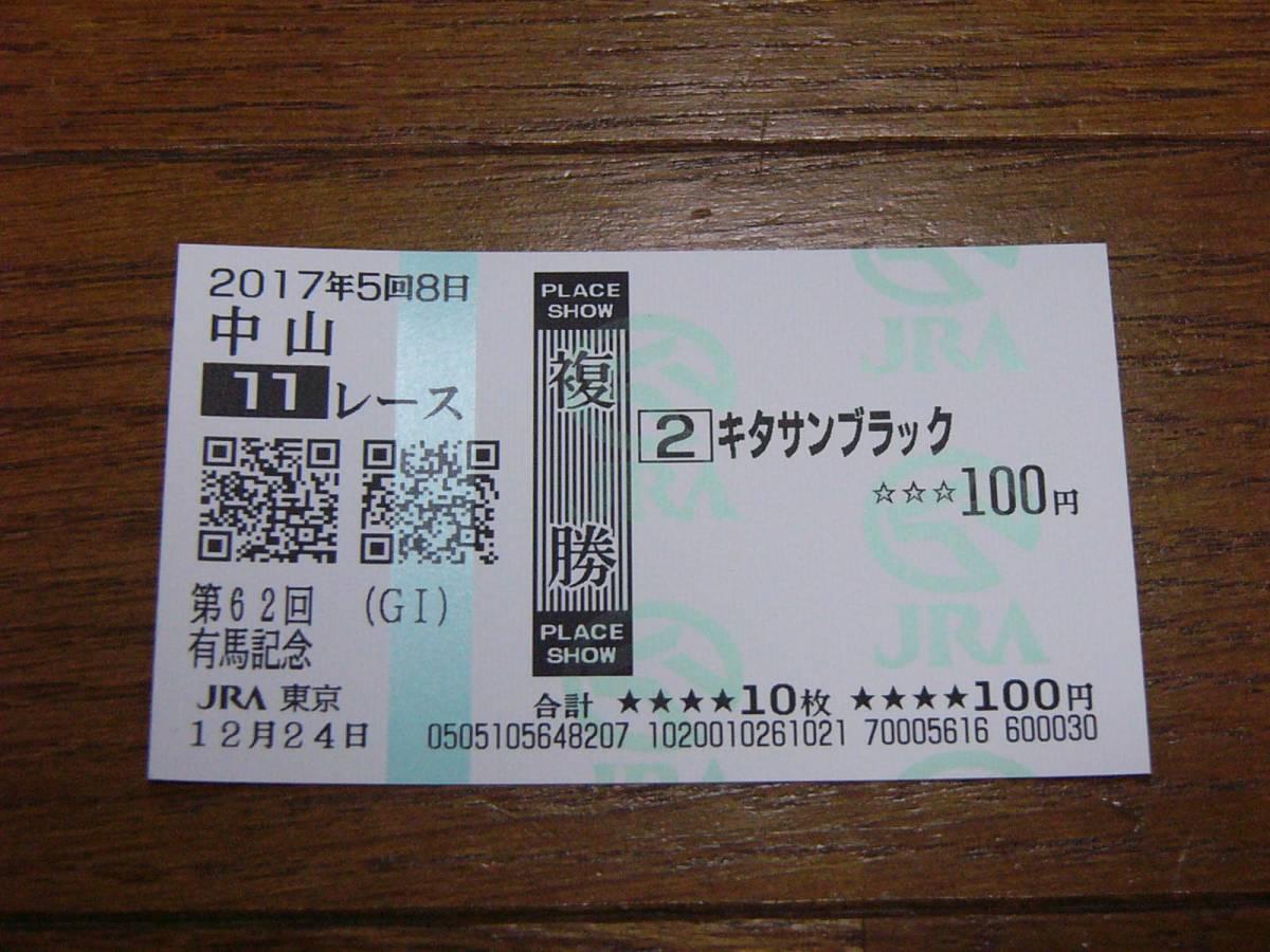 2017年 第62回有馬記念 複勝 キタサンブラック JRA東京 送料62円