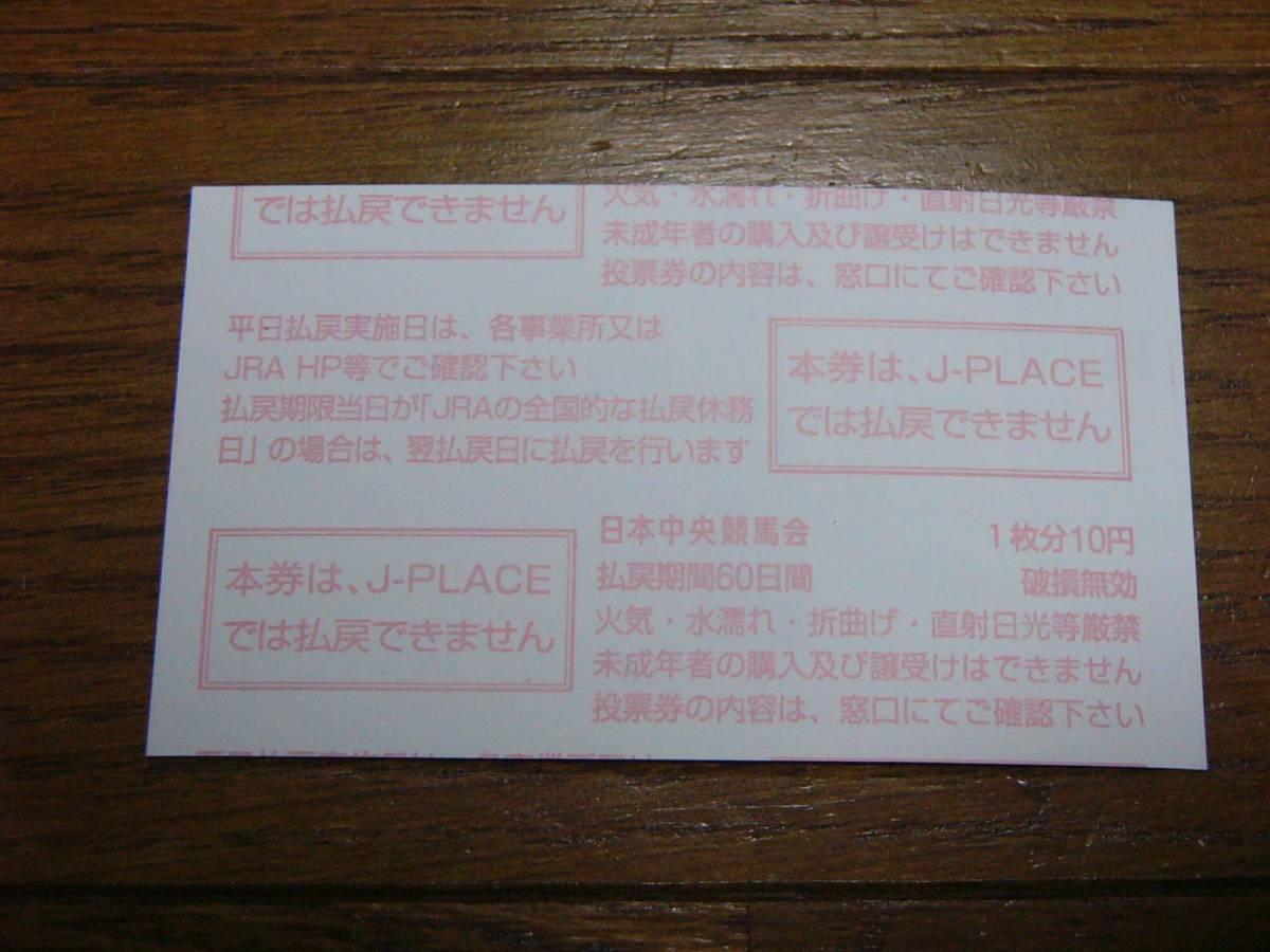 2017年 第62回有馬記念 複勝 キタサンブラック JRA東京 送料62円_画像2
