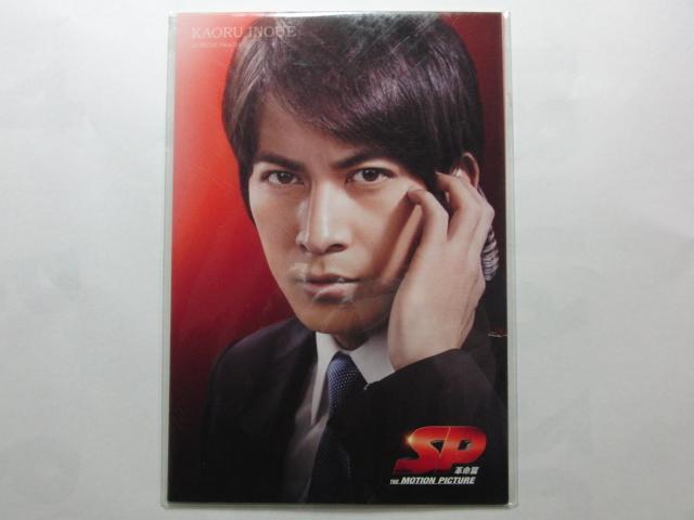 岡田准一 SP 革命篇 非売品ポストカード V6